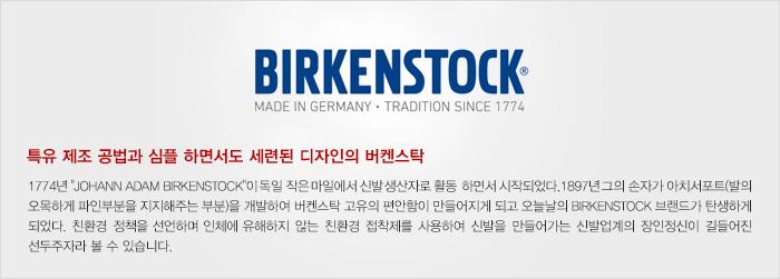 버켄스탁(BIRKENSTOCK) 버켄스탁 보스턴 (BOSTON - DARK BROWN) [060101]